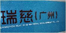 广州瑞慈新材料
