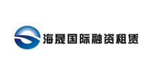 海晟国际融资租赁有限公司