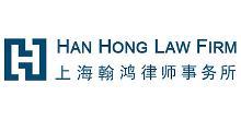 上海翰鸿律师事务所