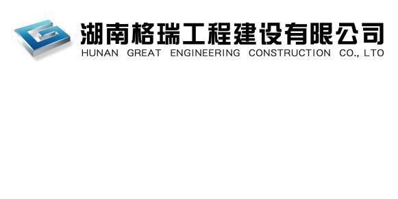湖南格瑞工程建设有限公司