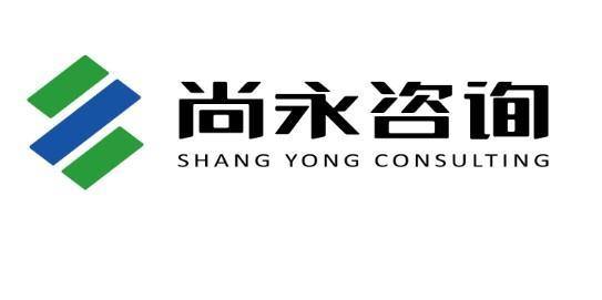 上海尚永商务咨询有限公司