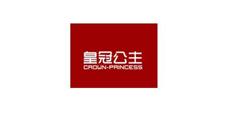 深圳市皇冠公主电子商务有限公司