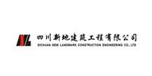 四川新地建筑工程