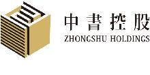 北京中书投资控股有限公司