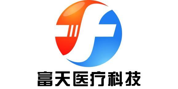 上海富天医疗科技有限公司
