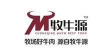 重庆市牧牛源牛肉食品股份有限公司