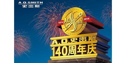 艾欧史密斯(上海)水处理产品有限公司南京分公司