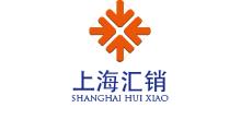 上海汇销信息科技有限公司