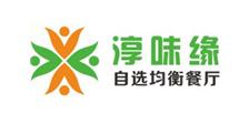 深圳市淳味缘餐饮管理有限公司
