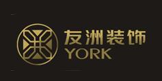 重庆友洲装饰设计工程有限公司