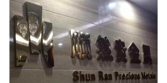 上海屹福资产管理有限公司