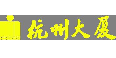 杭州大厦有限公司