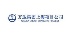 万达集团上海项目公司