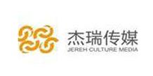 北京杰瑞文化传媒