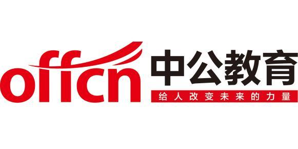 北京中公未来教育咨询有限公司