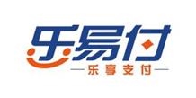 杭州乐易付网络技术有限公司