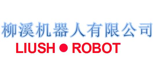 深圳市柳溪机器人有限公司