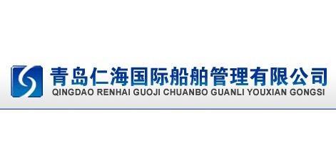 青岛仁海国际船舶管理有限公司