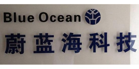 成都蔚蓝海科技有限公司