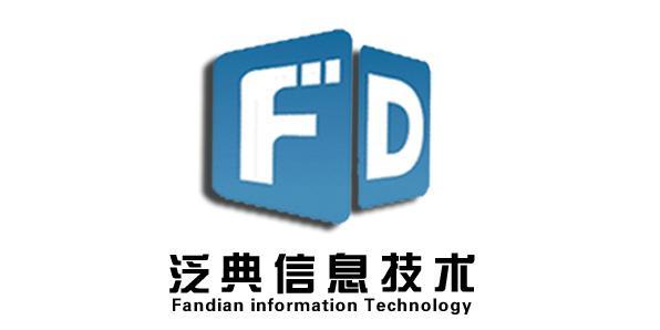 南京泛典信息技术有限公司