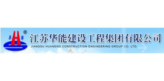 江苏华能建设工程集团有限公司