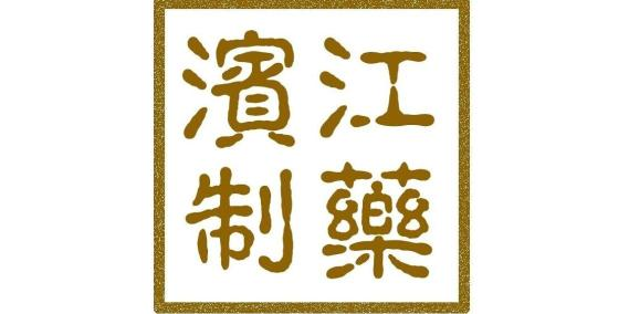 天津滨江药物研发有限公司