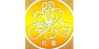 上海礼紫进出口有限公司