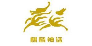 广州麒麟神话广告有限公司