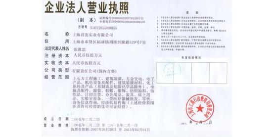 上海君忠实业有限公司