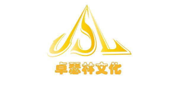 卓瑟林国际文化传播(北京)有限公司