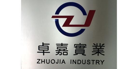 上海卓嘉实业劳务派遣有限公司