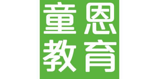 济南童恩教育科技有限公司