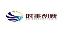 广州时事创新文化发展有限公司