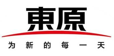 东原地产武汉公司