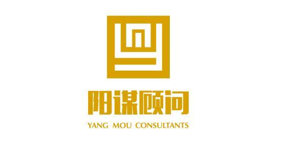 重庆市阳谋房地产顾问有限公司
