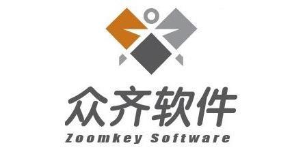 天津众齐软件开发有限公司