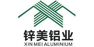 佛山市南海锌美铝业有限公司