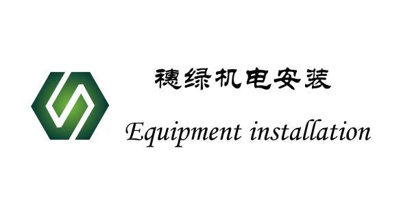 广州穗绿机电设备安装工程有限公司