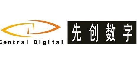 深圳市先创数字技术有限公司成都分公司