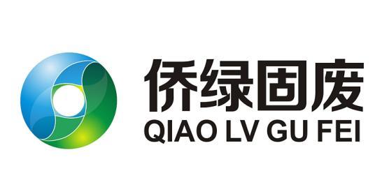 广州侨绿固废循环利用科技有限公司