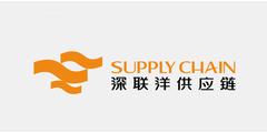 深圳市深联洋供应链有限公司