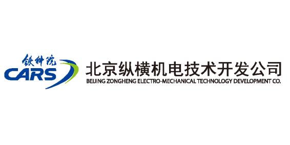 北京纵横机电技术开发公司