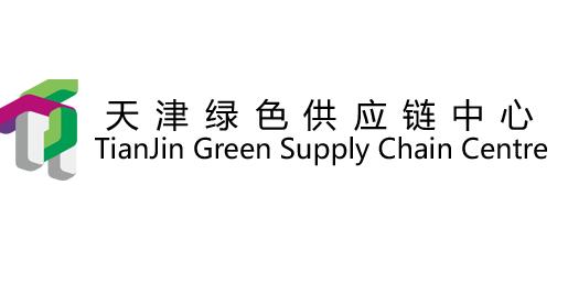天津低碳发展与绿色供应链管理服务中心有限公司