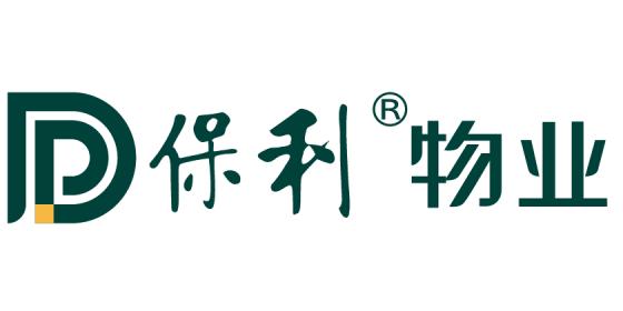 保利物业管理有限公司杭州分公司