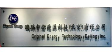 鸥瑞智诺能源科技(北京)有限公司