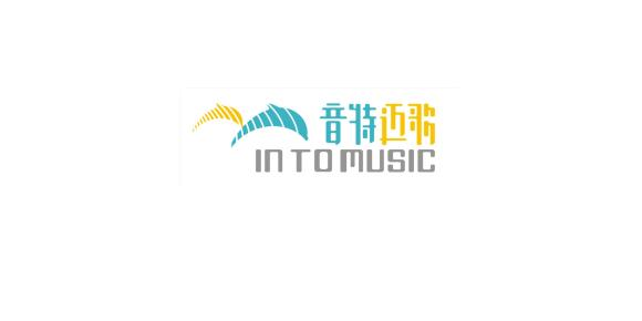 深圳市音特迈歌音响科技有限公司分支机构
