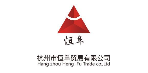 杭州恒阜贸易有限公司