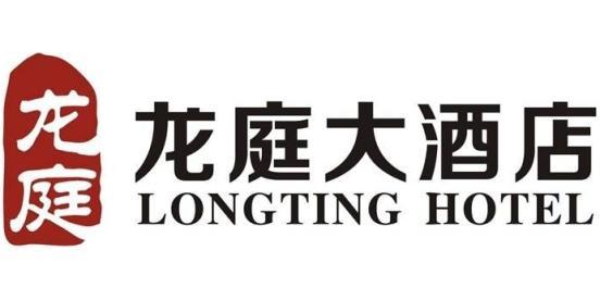 沈阳辽展紫澜门酒店管理有限公司龙庭大酒店分公司