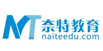 北京奈特国际教育咨询有限公司