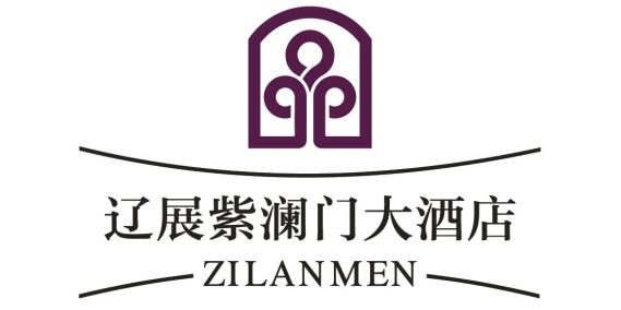 沈阳辽展紫澜门酒店管理有限公司
